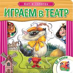 Книжка с пазлами «Играем в театр. Кот в сапогах» Мозаика Синтез