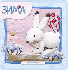 Книжка-плюшка «Времена года.Зима» с пластилином Мозаика Синтез