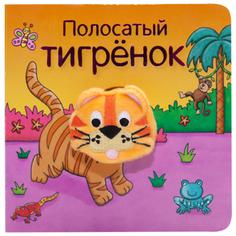 Книжка с пальчиковой куклой «Полосатый тигрёнок» Мозаика Синтез