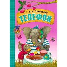 Книга «Любимые сказки К.И. Чуковского: Телефон» Мозаика Синтез