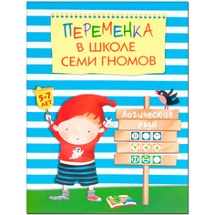 Книга «Школа Семи Гномов: Логические ряды» Мозаика Синтез