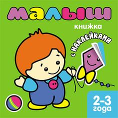 Книжка с наклейками для самых маленьких «Малыш» Мозаика Синтез