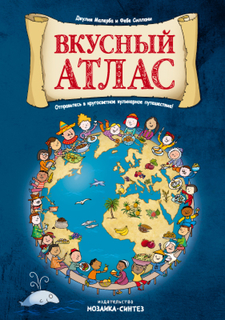 Книга «Вкусный атлас» Мозаика Синтез