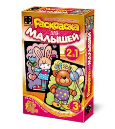 Набор для творчества Фантазер «Раскраска для малышей. Заяц и медведь»