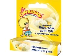 Бальзам для губ Мое солнышко ваниль 2,8 г