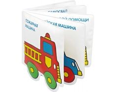 Игрушка-книжка Курносики «Машинки» с пищалкой
