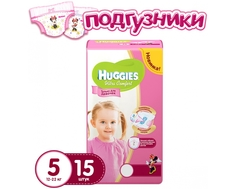 Подгузники Huggies Ultra Comfort для девочек 5 (12-22 кг) 15 шт.