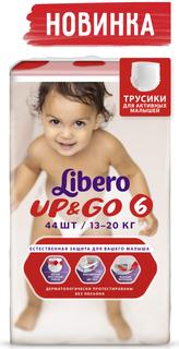 Трусики-подгузники Libero Up&Go 6 (13-20 кг) 44 шт.