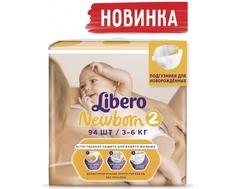 Подгузники Libero Newborn 2 (3-6 кг) 94 шт.