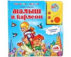 Книга с аудиосказкой, Умка