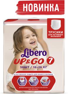 Трусики-подгузники Libero Up&Go 7 (16-26 кг) 56 шт.