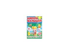 Книга для детей Лабиринт «Школа малышей: Умные наклейки» с 4 лет