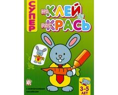 Книга для детей Лабиринт 25 кат.