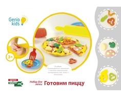 Набор для лепки Genio kids «Готовим пиццу»
