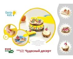 Набор для лепки Genio kids «Чудесный десерт»