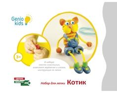 Набор для лепки Genio kids «Котик»