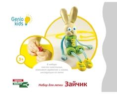 Набор для лепки Genio kids «Зайчик»