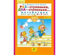 Книга для детей Лабиринт «Раз - ступенька, два - ступенька... Математика для детей 6-7 лет» часть 2