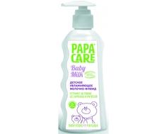 Молочко-флюид Papa Care детское увлажняющее 150 мл