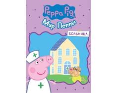 Игровой набор Peppa Pig «Мир Пеппы»