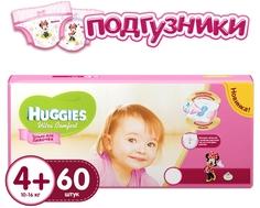 Подгузники Huggies Ultra Comfort для девочек 4 (10-16кг) 60 шт.