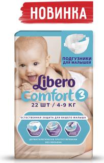 Подгузники Libero Comfort 3 (4-9 кг) 22 шт.