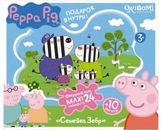 Пазл фигурный Origami «Peppa Pig: Семья Зебр» 24 эл. и 10 фигурок