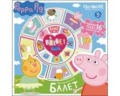 Настольная игра Origami «Peppa Pig: Балет»