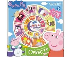 Настольная игра Origami «Peppa Pig: Оркестр»