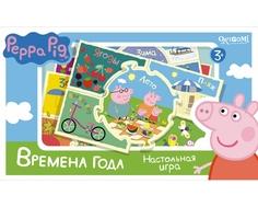 Настольная игра Origami «Peppa Pig: Времена года» в чемоданчике
