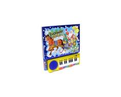 Книга для детей Лабиринт «Зимние песенки» с пианино синяя