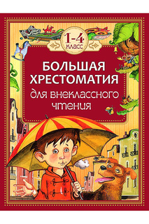 Большая хрестоматия 1-4 класс Росмэн