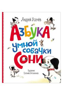Азбука умной собачки Сони Росмэн