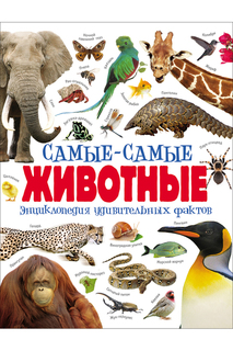 Энциклопедия Животные Росмэн