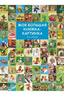 Моя большая книжка-картинка Росмэн