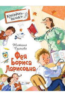 Фея Бориса Ларисовна Росмэн