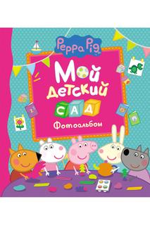 Свинка Пеппа. Фотоальбом СВИНКА ПЕППА