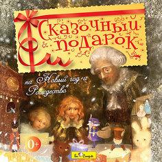 Би Смарт CD. Сказочный подарок (На Новый год и Рождество)