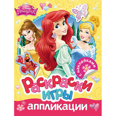Раскраски, игры, аппликации с наклейками, Принцесса Росмэн