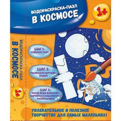 В космосе: водораскраска-пазл Fenix