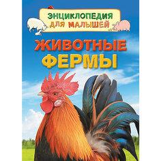 """Энциклопедия для малышей """"Животные фермы"""" Росмэн"""