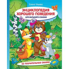 Энциклопедия хорошего поведения для малышей в сказ Fenix