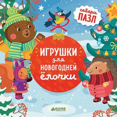 НГ. Игрушки для новогодней ёлочки/Шигарова Ю. Clever