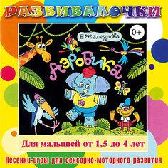 CD. Аэробика для малышей Развивалочки 0+
