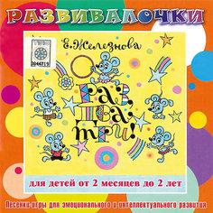 CD. Раз, Два, Три Развивалочки CD 0+ Би Смарт