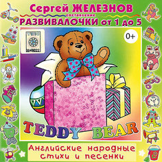 CD. Teddy Bear. Развивалочки CD 0+ Би Смарт