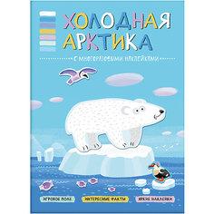 В мире животных. Холодная Арктика Мозаика Синтез