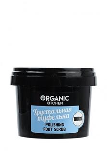 Скраб для ног Organic Kitchen