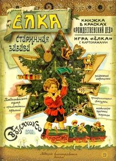 Книга для детей Лабиринт «Елка. Старинная забава» Labirint