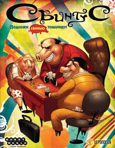 Настольная игра Hobbyworld «Свинтус» новая версия